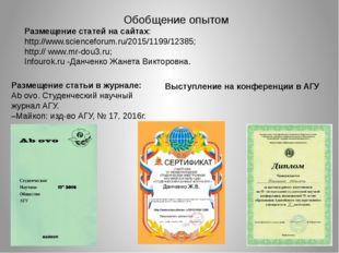 Обобщение опытом Размещение статей на сайтах: http://www.scienceforum.ru/2015