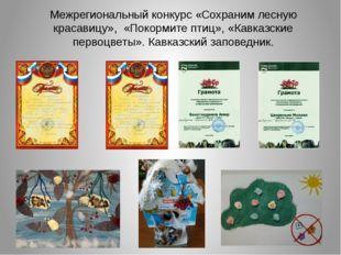 Межрегиональный конкурс «Сохраним лесную красавицу», «Покормите птиц», «Кавка