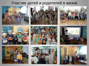 Участие детей и родителей в жизни группы