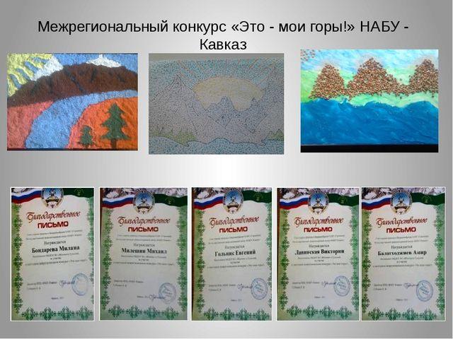 Межрегиональный конкурс «Это - мои горы!» НАБУ - Кавказ