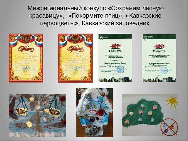 Межрегиональный конкурс «Сохраним лесную красавицу», «Покормите птиц», «Кавка...
