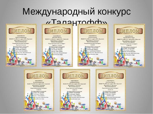 Международный конкурс «Талантофф»