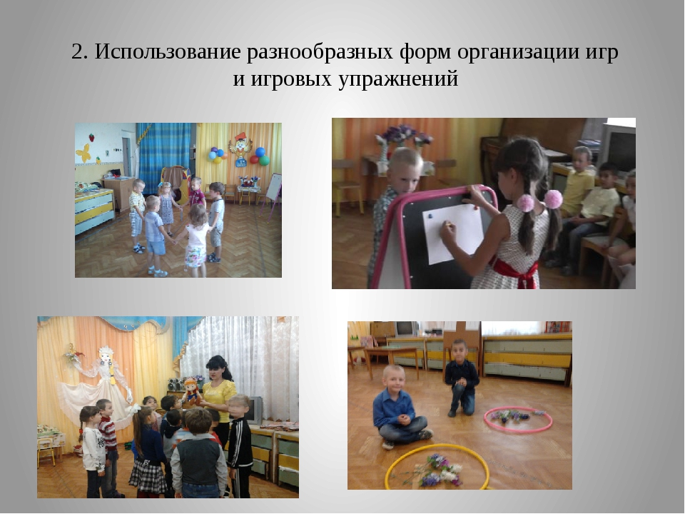 2. Использование разнообразных форм организации игр и игровых упражнений