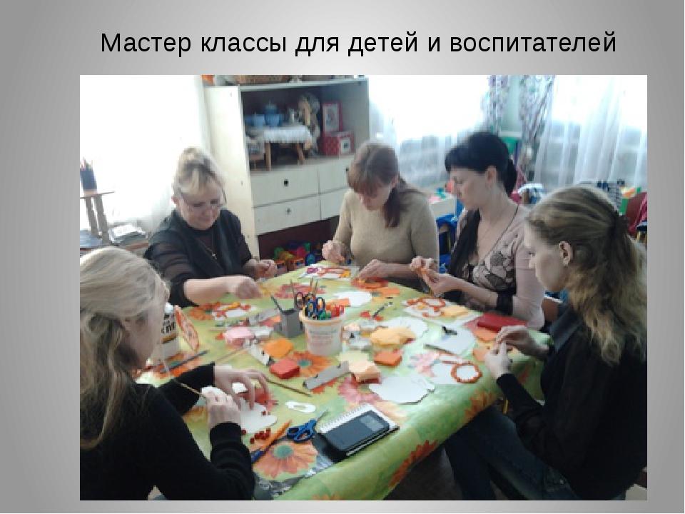 Мастер классы для детей и воспитателей