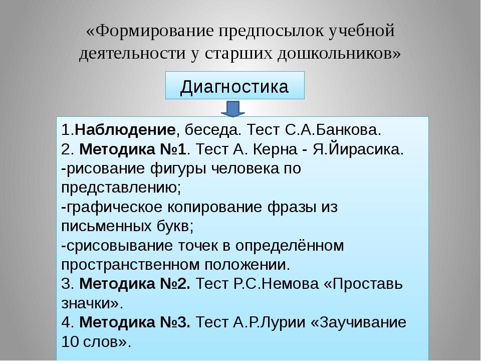 Диагностика 1.Наблюдение, беседа. Тест С.А.Банкова. 2. Методика №1. Тест А. К...