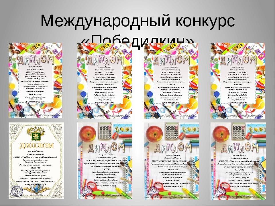 Международный конкурс «Победилкин»