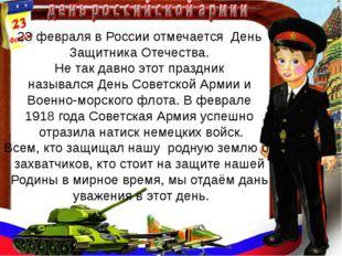 23 февраля в России отмечается День Защитника Отечества. Не так давно этот пр