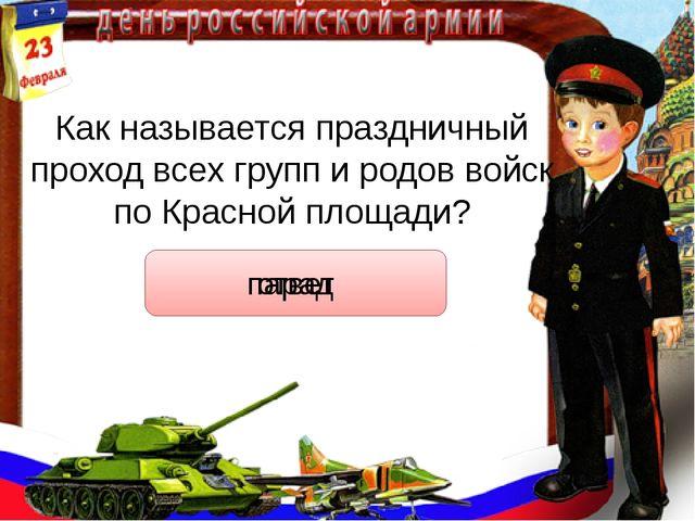 Как называется праздничный проход всех групп и родов войск по Красной площади...