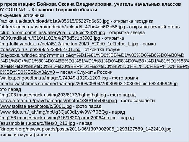 Автор презентации: Бойкова Оксана Владимировна, учитель начальных классов МБО...