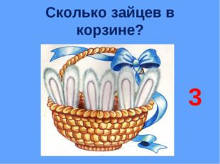 Сколько зайцев в корзине? 3
