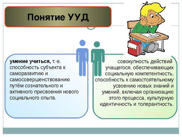 умение учиться, т.·е. способность субъекта к саморазвитию и самосовершенствов...