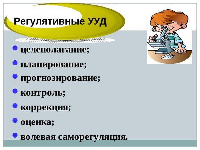 целеполагание; планирование; прогнозирование; контроль; коррекция; оценка; во...