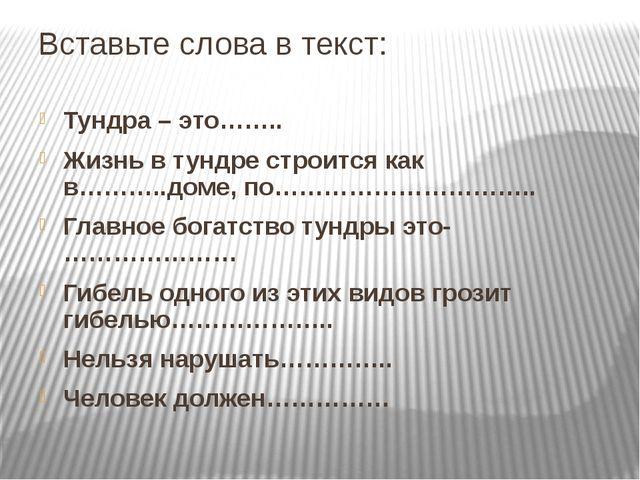 Вставьте слова в текст: Тундра – это…….. Жизнь в тундре строится как в………..до...