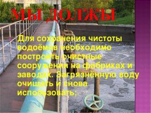 Для сохранения чистоты водоёмов необходимо построить очистные сооружения на ф