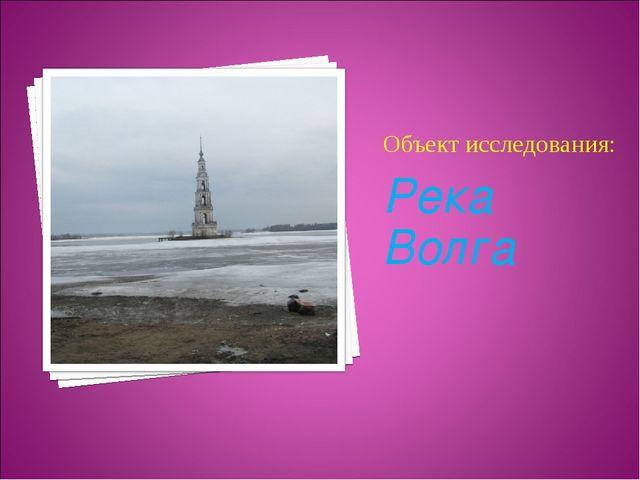 Объект исследования: Река Волга