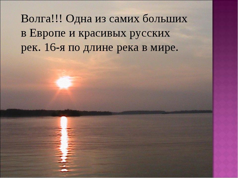 Волга!!! Одна из самих больших в Европе и красивых русских рек. 16-я по длине...