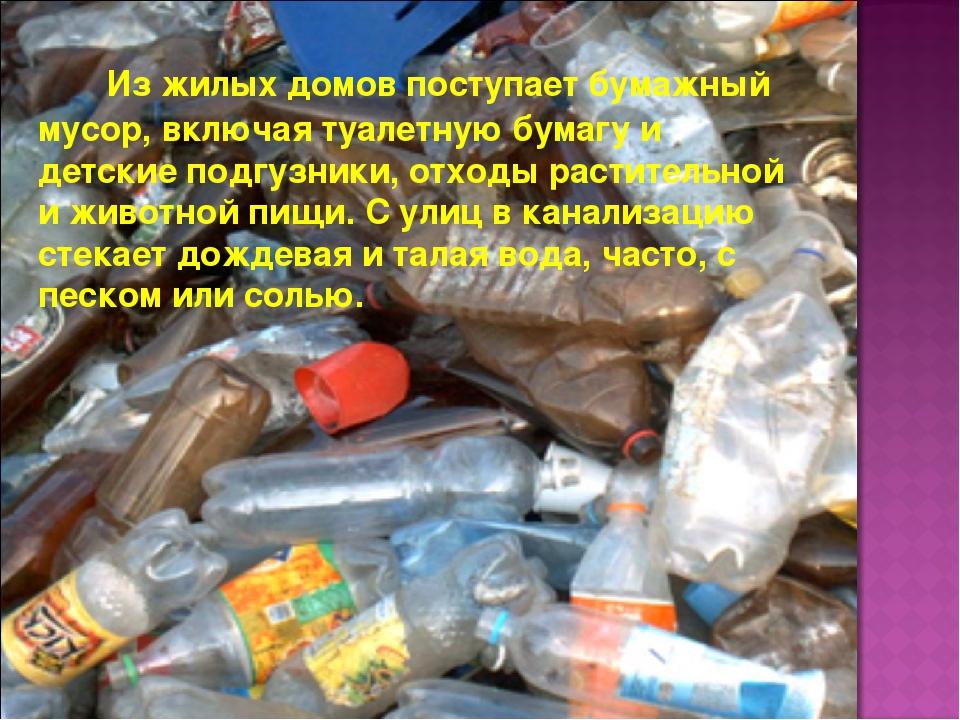 Из жилых домов поступает бумажный мусор, включая туалетную бумагу и детские...
