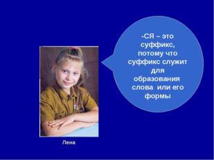 -СЯ – это суффикс, потому что суффикс служит для образования слова или его фо