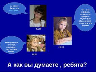 Мне нравится частица, «частица» - это русское слово -СЯ – это суффикс, потом