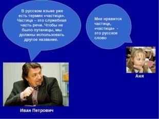 В русском языке уже есть термин «частица». Частица – это служебная часть реч