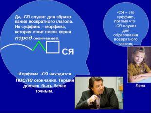 -СЯ – это суффикс, потому что -СЯ служит для образования возвратного глагола