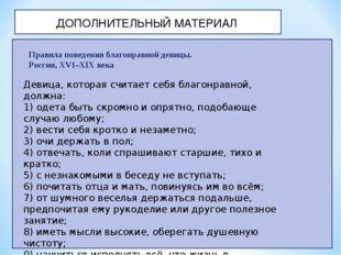 ДОПОЛНИТЕЛЬНЫЙ МАТЕРИАЛ Правила поведения благонравной девицы. Россия, XVI–XI