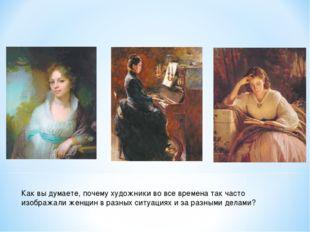 Как вы думаете, почему художники во все времена так часто изображали женщин в