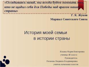 История моей семьи в истории страны Ильина Мария Викторовна ученица 4В класс