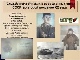 Служба моих близких в вооруженных силах СССР во второй половине ХХ века. Мой