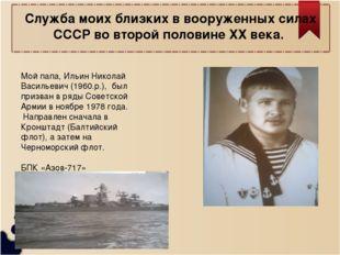 Мой папа, Ильин Николай Васильевич (1960.р.), был призван в ряды Советской Ар