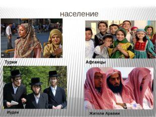 население Турки Афганцы Иудеи Жители Аравии