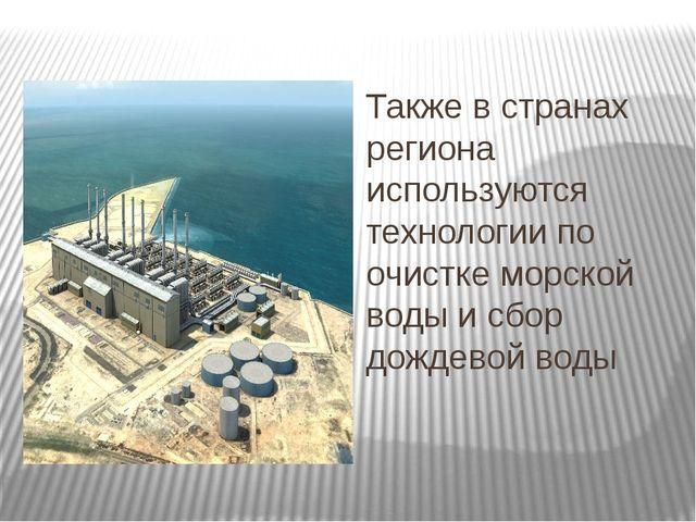 Также в странах региона используются технологии по очистке морской воды и сбо...