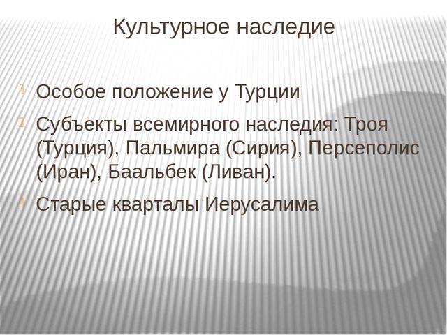 Культурное наследие Особое положение у Турции Субъекты всемирного наследия: Т...