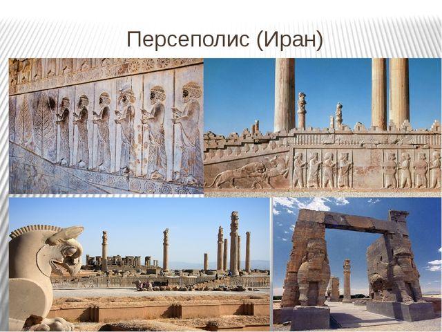 Персеполис (Иран)