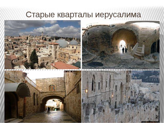 Старые кварталы иерусалима