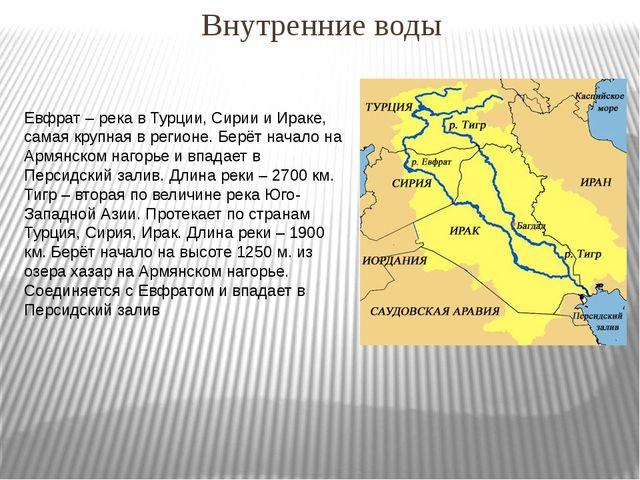 Внутренние воды Евфрат – река в Турции, Сирии и Ираке, самая крупная в регион...