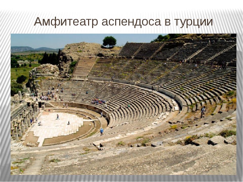 Амфитеатр аспендоса в турции