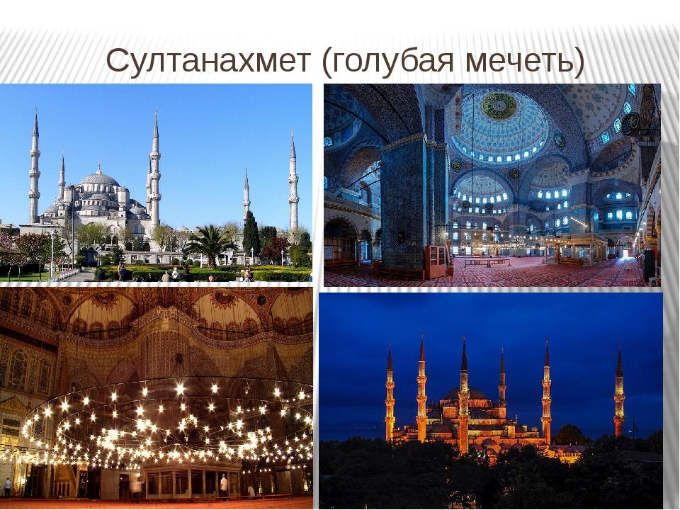 Султанахмет (голубая мечеть)