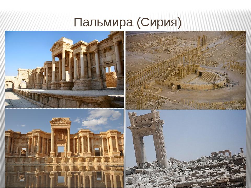 Пальмира (Сирия)