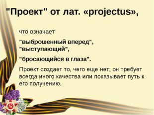 """""""Проект"""" от лат. «projectus», что означает """"выброшенный вперед"""", """"выступающий"""