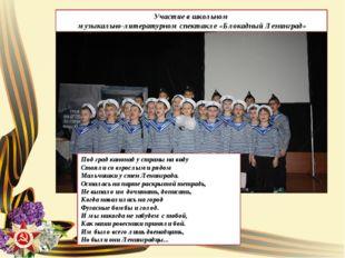 Участие в школьном музыкально-литературном спектакле «Блокадный Ленинград» По