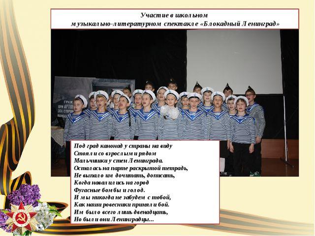 Участие в школьном музыкально-литературном спектакле «Блокадный Ленинград» По...