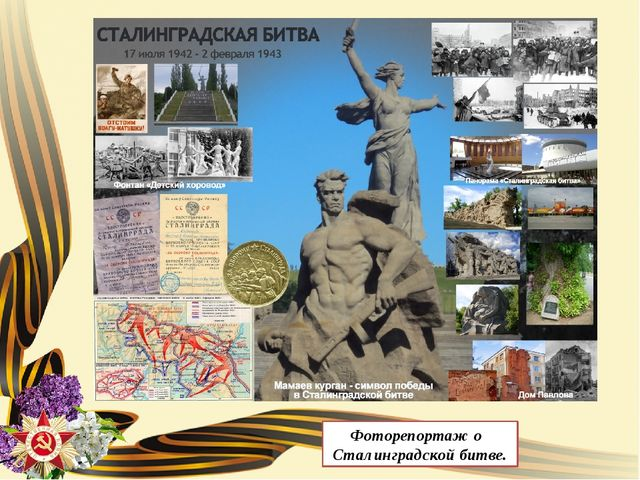 Фоторепортаж о Сталинградской битве.