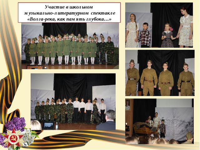 Участие в школьном музыкально-литературном спектакле «Волга-река, как память...