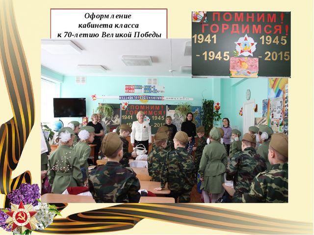 Оформление кабинета класса к 70-летию Великой Победы
