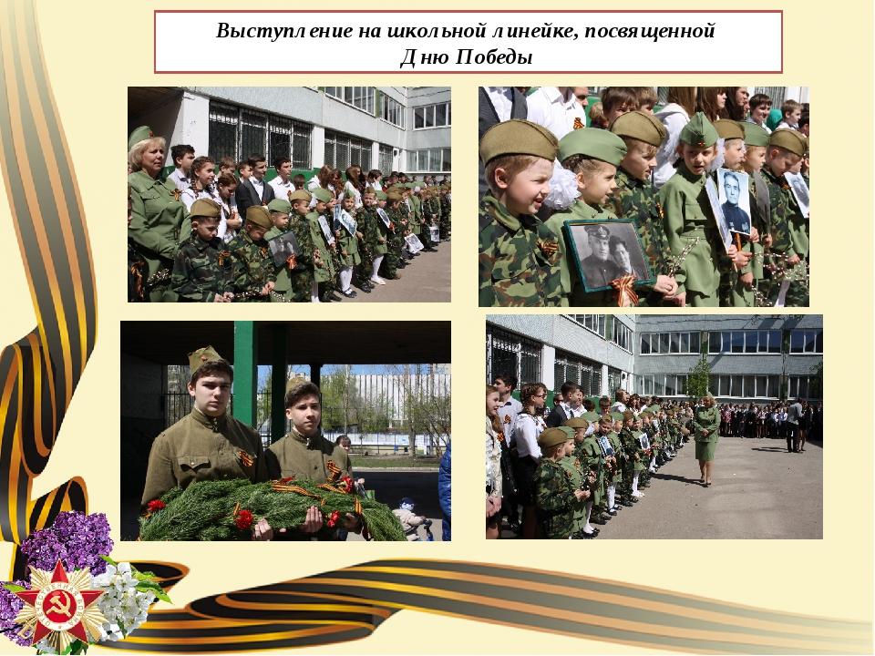 Выступление на школьной линейке, посвященной Дню Победы