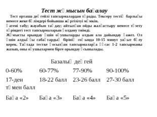 Тест жұмысын бағалау Тест орташа деңгейлі тапсырмалардан тұрады. Тексеру тест