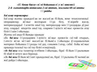 «Еңбекке баулу» пәні бойынша оқу жүктемесі: 2-4- сыныптарда аптасына 2 сағатт