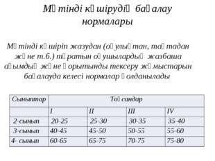 Мәтінді көшірудің бағалау нормалары Мәтінді көшіріп жазудан (оқулықтан, тақта