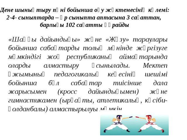 Дене шынықтыру пәні бойынша оқу жүктемесінің көлемі: 2-4- сыныптарда – әр сын...